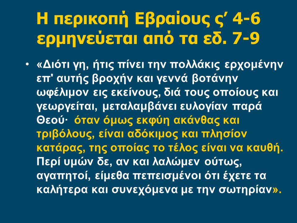 Η περικοπή Εβραίους ς' 4-6 ερμηνεύεται από τα εδ. 7-9 «Διότι γη, ήτις πίνει την πολλάκις ερχομένην επ' αυτής βροχήν και γεννά βοτάνην ωφέλιμον εις εκε