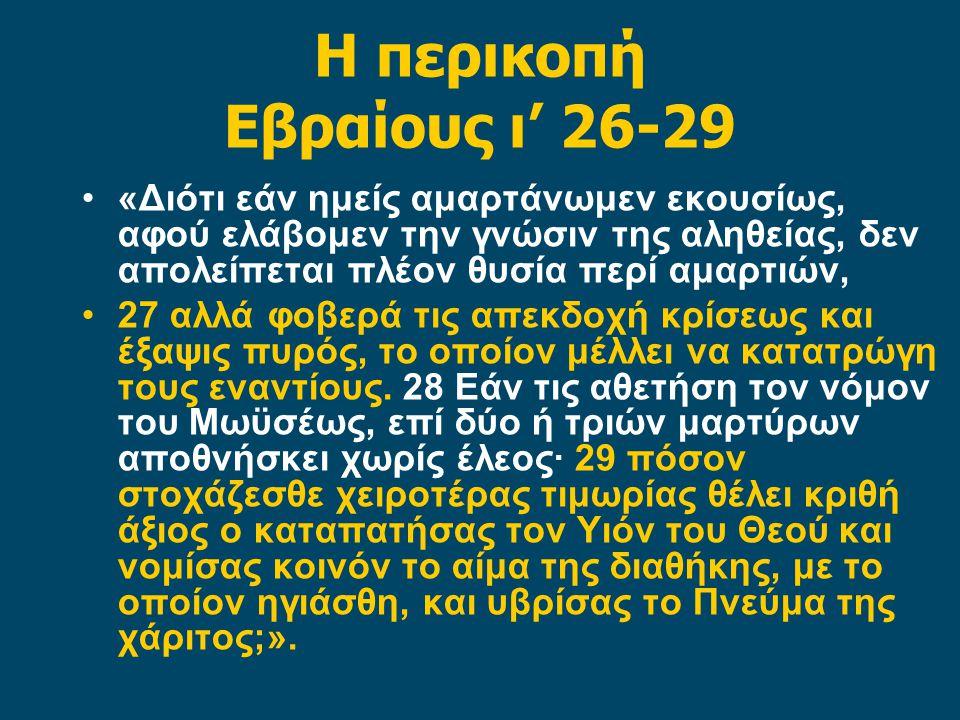 Η περικοπή Εβραίους ι' 26-29 «Διότι εάν ημείς αμαρτάνωμεν εκουσίως, αφού ελάβομεν την γνώσιν της αληθείας, δεν απολείπεται πλέον θυσία περί αμαρτιών, 27 αλλά φοβερά τις απεκδοχή κρίσεως και έξαψις πυρός, το οποίον μέλλει να κατατρώγη τους εναντίους.