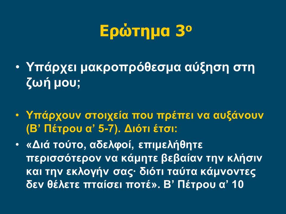 Ερώτημα 3 ο Υπάρχει μακροπρόθεσμα αύξηση στη ζωή μου; Υπάρχουν στοιχεία που πρέπει να αυξάνουν (Β' Πέτρου α' 5-7).