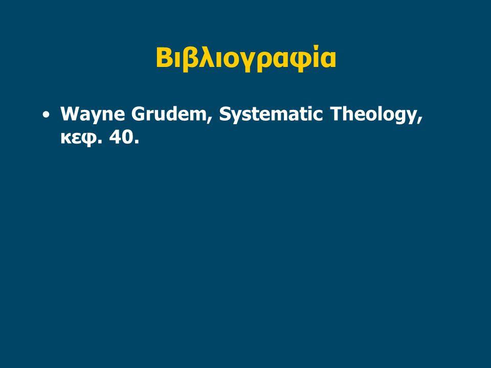 Βιβλιογραφία Wayne Grudem, Systematic Theology, κεφ. 40.