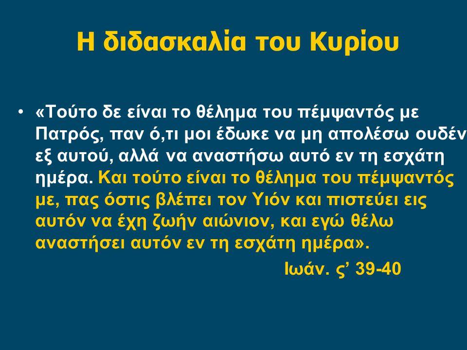 Η διδασκαλία του Κυρίου «Τούτο δε είναι το θέλημα του πέμψαντός με Πατρός, παν ό,τι μοι έδωκε να μη απολέσω ουδέν εξ αυτού, αλλά να αναστήσω αυτό εν τη εσχάτη ημέρα.
