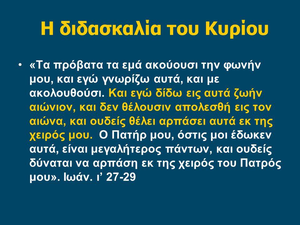 Η διδασκαλία του Κυρίου «Τα πρόβατα τα εμά ακούουσι την φωνήν μου, και εγώ γνωρίζω αυτά, και με ακολουθούσι. Και εγώ δίδω εις αυτά ζωήν αιώνιον, και δ