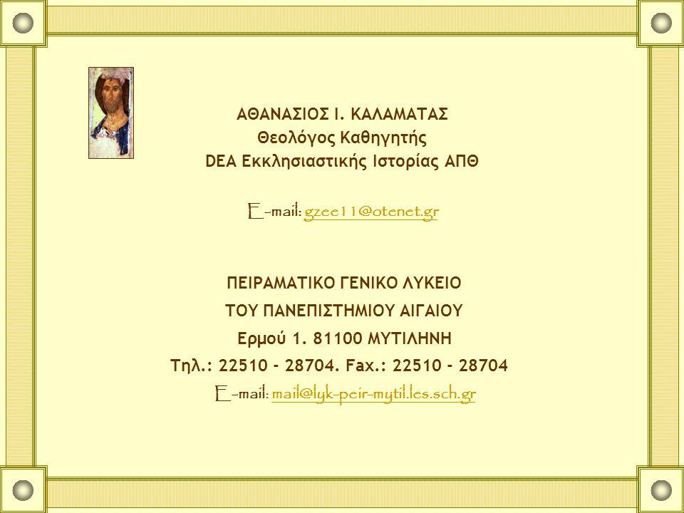 ΑΘΑΝΑΣΙΟΣ Ι. ΚΑΛΑΜΑΤΑΣ Θεολόγος Καθηγητής DEA Εκκλησιαστικής Ιστορίας ΑΠΘ E-mail: gzee11@otenet.grgzee11@otenet.gr ΠΕΙΡΑΜΑΤΙΚΟ ΓΕΝΙΚΟ ΛΥΚΕΙΟ ΤΟΥ ΠΑΝΕΠ