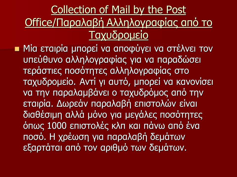 Collection of Mail by the Post Office/Παραλαβή Αλληλογραφίας από το Ταχυδρομείο Μία εταιρία μπορεί να αποφύγει να στέλνει τον υπεύθυνο αλληλογραφίας γ