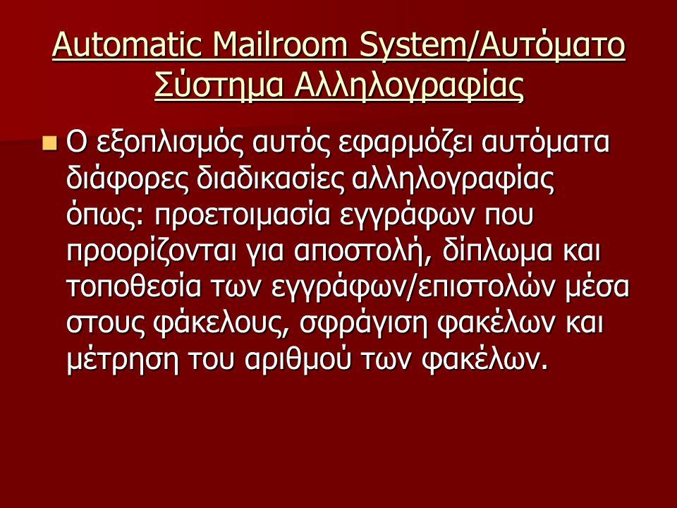 Automatic Mailroom System/Αυτόματο Σύστημα Αλληλογραφίας Ο εξοπλισμός αυτός εφαρμόζει αυτόματα διάφορες διαδικασίες αλληλογραφίας όπως: προετοιμασία ε