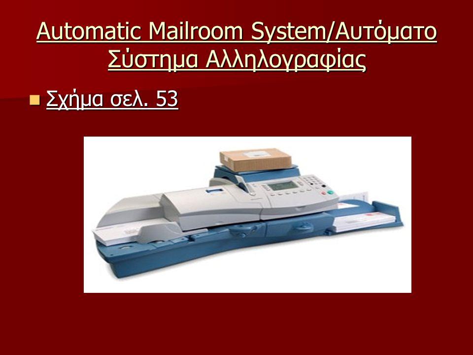 Automatic Mailroom System/Αυτόματο Σύστημα Αλληλογραφίας Σχήμα σελ. 53 Σχήμα σελ. 53