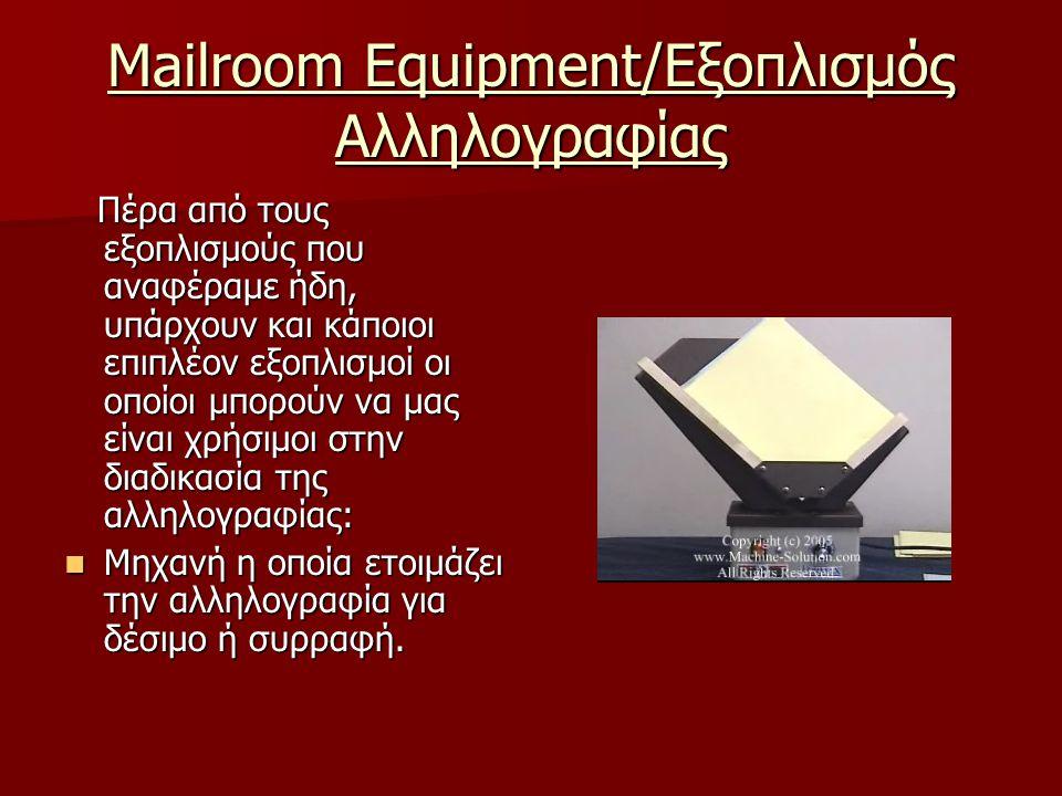 Mailroom Equipment/Εξοπλισμός Αλληλογραφίας Πέρα από τους εξοπλισμούς που αναφέραμε ήδη, υπάρχουν και κάποιοι επιπλέον εξοπλισμοί οι οποίοι μπορούν να