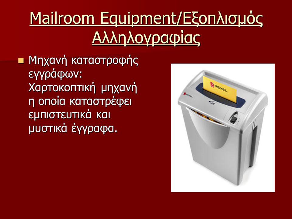 Mailroom Equipment/Εξοπλισμός Αλληλογραφίας Μηχανή καταστροφής εγγράφων: Χαρτοκοπτική μηχανή η οποία καταστρέφει εμπιστευτικά και μυστικά έγγραφα. Μηχ