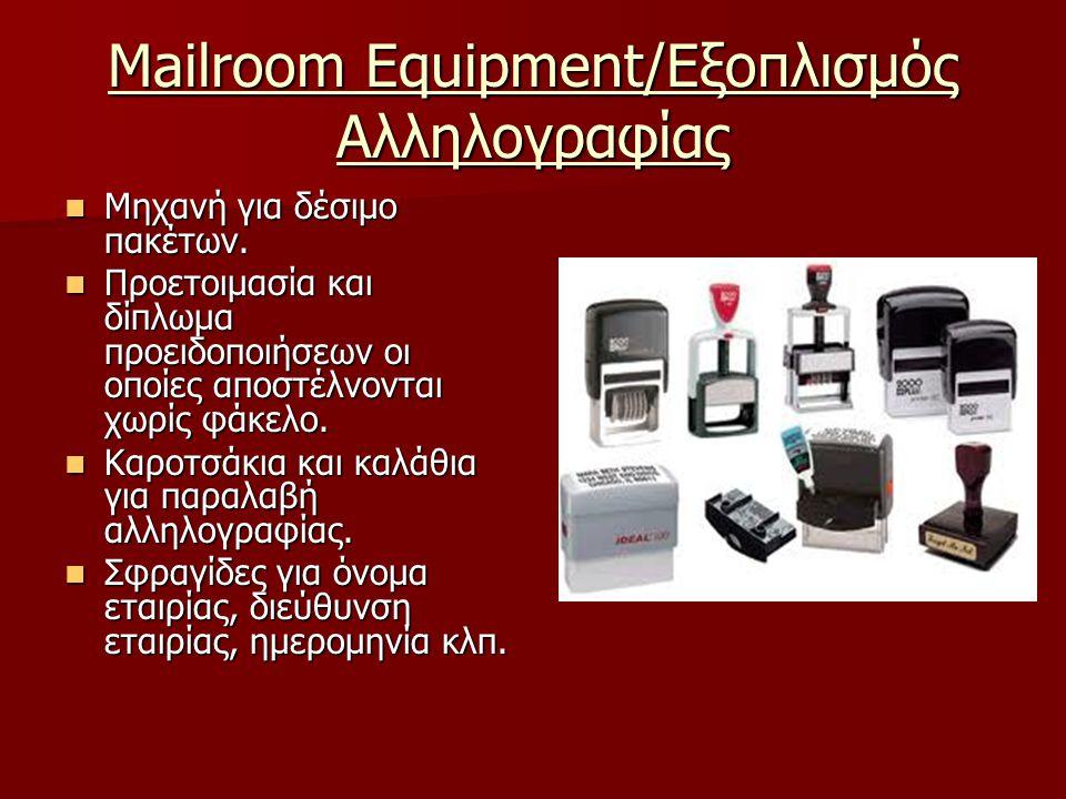 Mailroom Equipment/Εξοπλισμός Αλληλογραφίας Μηχανή για δέσιμο πακέτων. Μηχανή για δέσιμο πακέτων. Προετοιμασία και δίπλωμα προειδοποιήσεων οι οποίες α