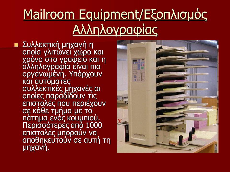 Mailroom Equipment/Εξοπλισμός Αλληλογραφίας Συλλεκτική μηχανή η οποία γλιτώνει χώρο και χρόνο στο γραφείο και η αλληλογραφία είναι πιο οργανωμένη. Υπά