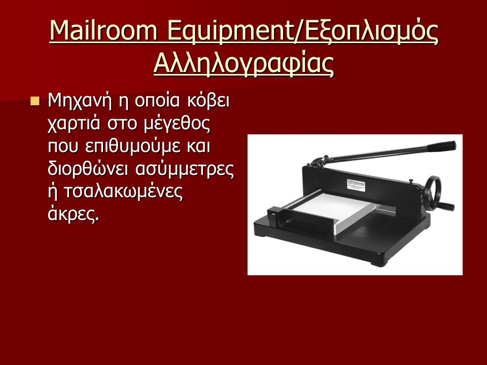 Mailroom Equipment/Εξοπλισμός Αλληλογραφίας Μηχανή η οποία κόβει χαρτιά στο μέγεθος που επιθυμούμε και διορθώνει ασύμμετρες ή τσαλακωμένες άκρες. Μηχα