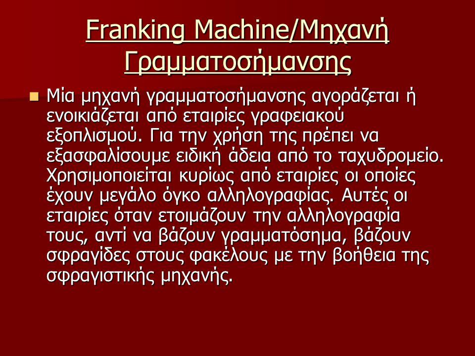 Franking Machine/Μηχανή Γραμματοσήμανσης Μία μηχανή γραμματοσήμανσης αγοράζεται ή ενοικιάζεται από εταιρίες γραφειακού εξοπλισμού. Για την χρήση της π