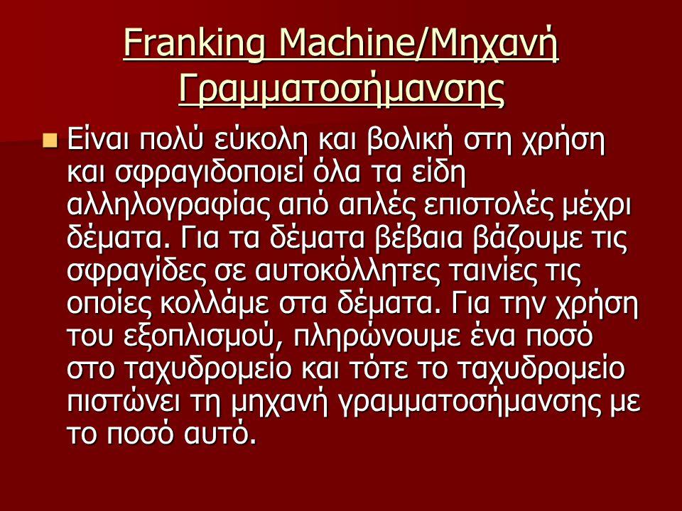 Franking Machine/Μηχανή Γραμματοσήμανσης Είναι πολύ εύκολη και βολική στη χρήση και σφραγιδοποιεί όλα τα είδη αλληλογραφίας από απλές επιστολές μέχρι