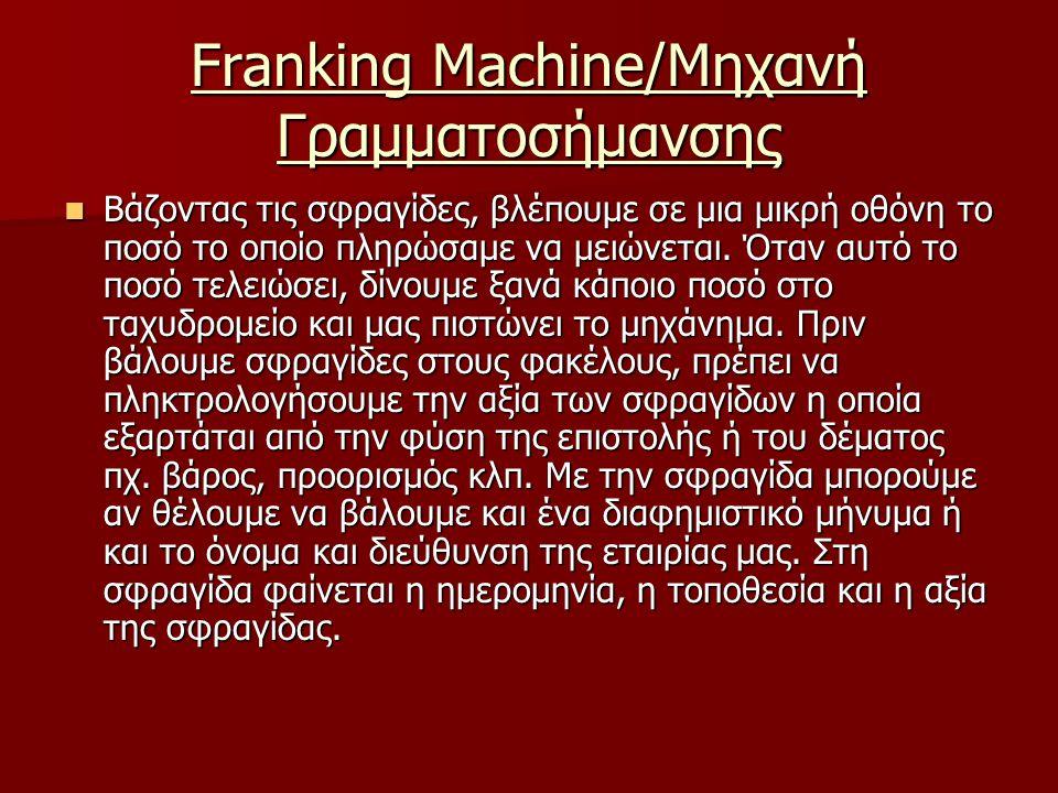 Franking Machine/Μηχανή Γραμματοσήμανσης Βάζοντας τις σφραγίδες, βλέπουμε σε μια μικρή οθόνη το ποσό το οποίο πληρώσαμε να μειώνεται. Όταν αυτό το ποσ