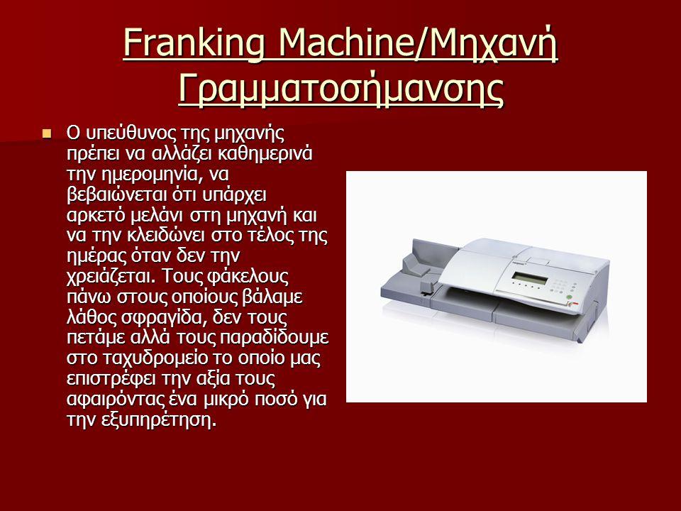 Franking Machine/Μηχανή Γραμματοσήμανσης Ο υπεύθυνος της μηχανής πρέπει να αλλάζει καθημερινά την ημερομηνία, να βεβαιώνεται ότι υπάρχει αρκετό μελάνι