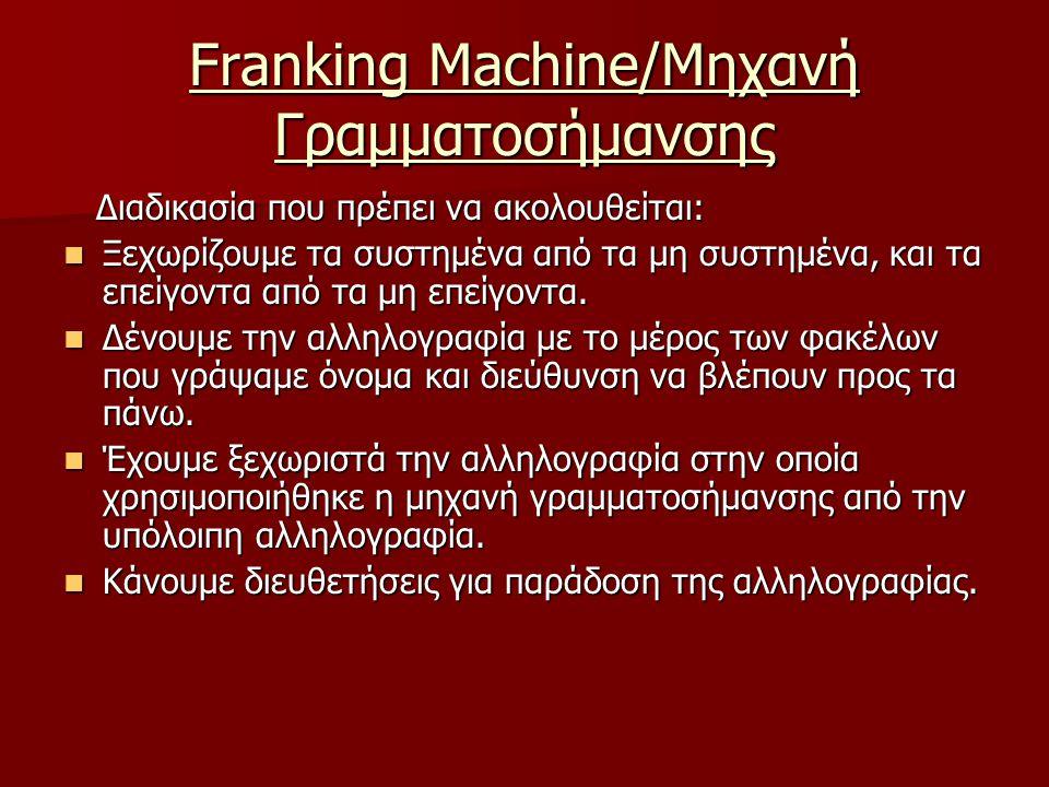 Franking Machine/Μηχανή Γραμματοσήμανσης Διαδικασία που πρέπει να ακολουθείται: Διαδικασία που πρέπει να ακολουθείται: Ξεχωρίζουμε τα συστημένα από τα