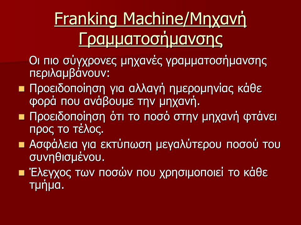 Franking Machine/Μηχανή Γραμματοσήμανσης Οι πιο σύγχρονες μηχανές γραμματοσήμανσης περιλαμβάνουν: Οι πιο σύγχρονες μηχανές γραμματοσήμανσης περιλαμβάν