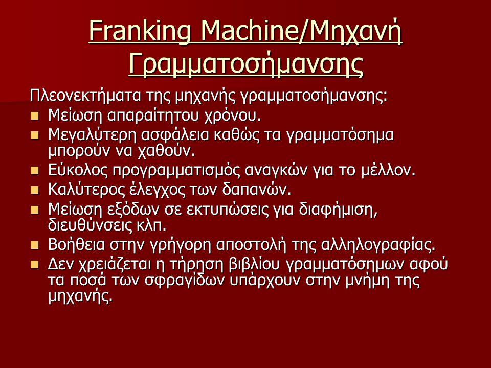 Franking Machine/Μηχανή Γραμματοσήμανσης Πλεονεκτήματα της μηχανής γραμματοσήμανσης: Μείωση απαραίτητου χρόνου. Μείωση απαραίτητου χρόνου. Μεγαλύτερη
