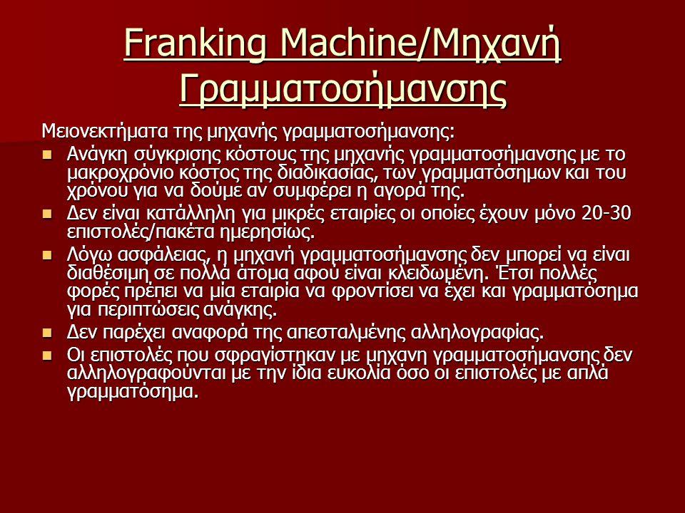 Franking Machine/Μηχανή Γραμματοσήμανσης Μειονεκτήματα της μηχανής γραμματοσήμανσης: Ανάγκη σύγκρισης κόστους της μηχανής γραμματοσήμανσης με το μακρο
