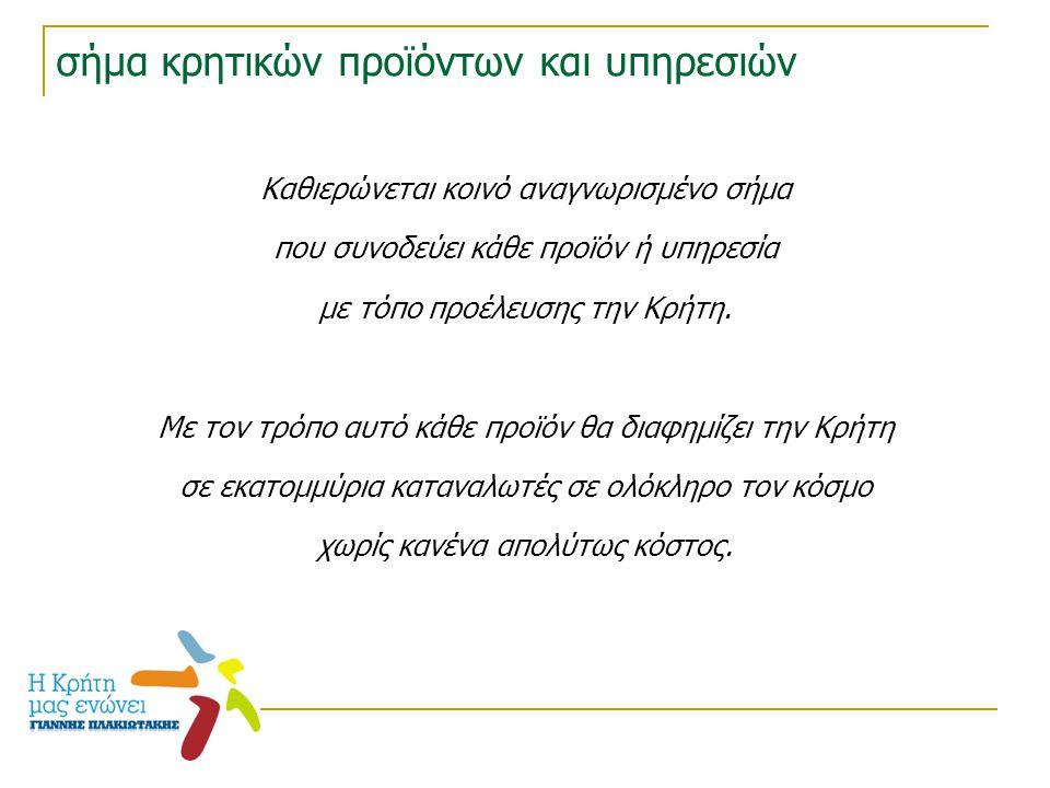 σήμα κρητικών προϊόντων και υπηρεσιών Καθιερώνεται κοινό αναγνωρισμένο σήμα που συνοδεύει κάθε προϊόν ή υπηρεσία με τόπο προέλευσης την Κρήτη. Με τον