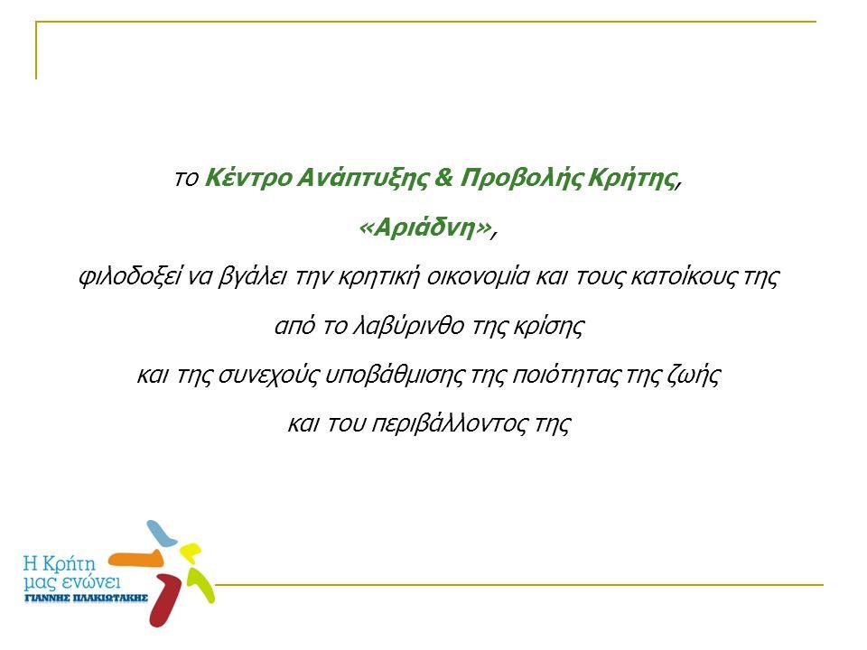 το Κέντρο Ανάπτυξης & Προβολής Κρήτης, «Αριάδνη», φιλοδοξεί να βγάλει την κρητική οικονομία και τους κατοίκους της από το λαβύρινθο της κρίσης και της