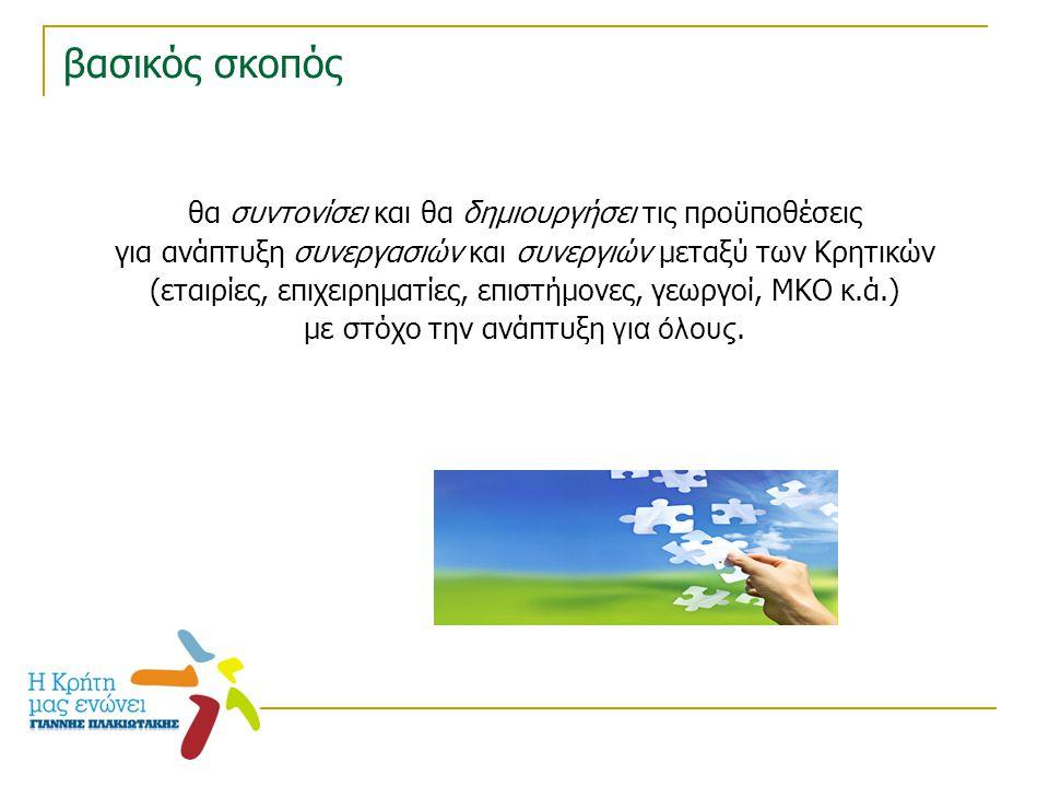 θα συντονίσει και θα δημιουργήσει τις προϋποθέσεις για ανάπτυξη συνεργασιών και συνεργιών μεταξύ των Κρητικών (εταιρίες, επιχειρηματίες, επιστήμονες,