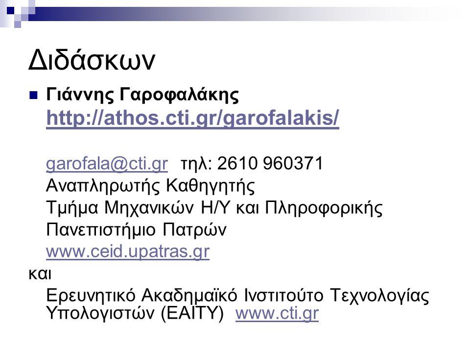 Συνεργάτες Υποστήριξης Θάνος Πλέσσας, Μεταπτυχιακός φοιτητής, Τμήμα Μηχανικών Η/Υ και Πληροφορικής, Πανεπιστήμιο Πατρών και ΕΑΙΤΥ, Τηλ: 2610-997525, E-mail: plessas@ceid.upatras.grplessas@ceid.upatras.gr Βασίλης Στεφανής, Μεταπτυχιακός φοιτητής, Τμήμα Μηχανικών Η/Υ και Πληροφορικής, Πανεπιστήμιο Πατρών και ΕΑΙΤΥ, Τηλ: 2610-997525, E-mail: stefanis@ceid.upatras.grstefanis@ceid.upatras.gr Φάνης Μιχαήλ, Μεταπτυχιακός φοιτητής, Τμήμα Μηχανικών Η/Υ και Πληροφορικής, Πανεπιστήμιο Πατρών και ΕΑΙΤΥ, Τηλ: 2610-960460, E-mail: michail@ceid.upatras.grmichail@ceid.upatras.gr