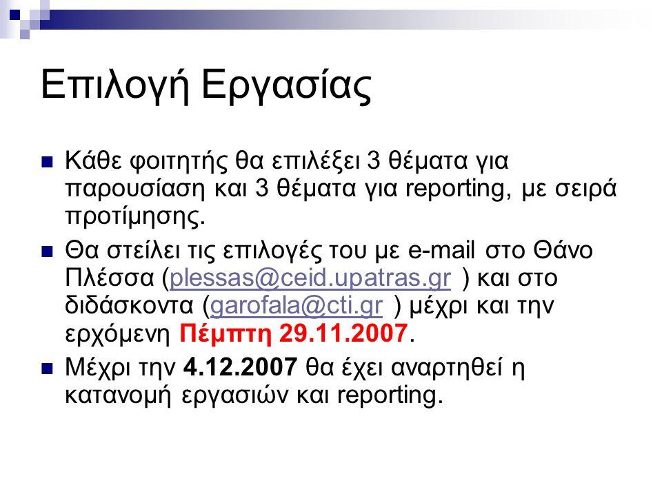 Ιστοσελίδα του μαθήματος http://athos.cti.gr/wwwintro/