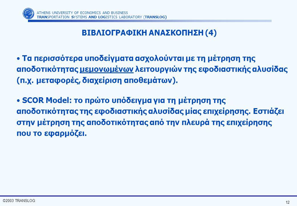 12 ©2003 TRANSLOG ATHENS UNIVERSITY OF ECONOMICS AND BUSINESS TRANSPORTATION SYSTEMS AND LOGISTICS LABORATORY (TRANSLOG) ΒΙΒΛΙΟΓΡΑΦΙΚΗ ΑΝΑΣΚΟΠΗΣΗ (4)