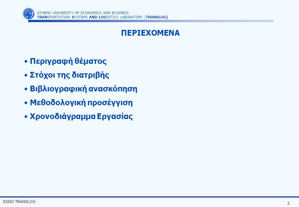 2 ©2003 TRANSLOG ATHENS UNIVERSITY OF ECONOMICS AND BUSINESS TRANSPORTATION SYSTEMS AND LOGISTICS LABORATORY (TRANSLOG) Περιγραφή θέματος Στόχοι της δ