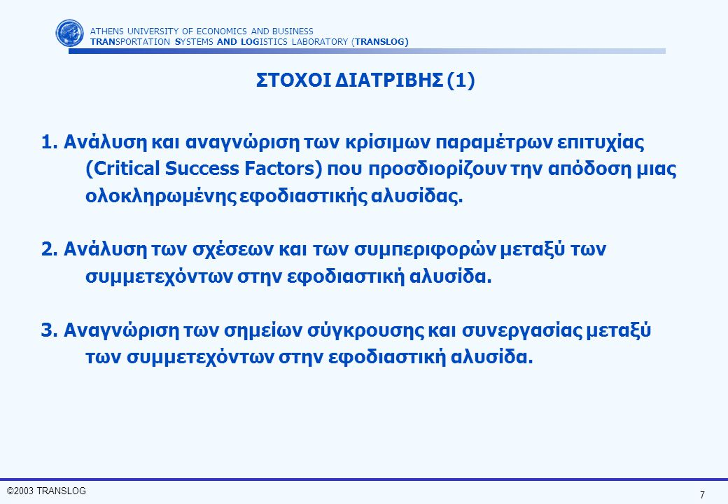 8 ©2003 TRANSLOG ATHENS UNIVERSITY OF ECONOMICS AND BUSINESS TRANSPORTATION SYSTEMS AND LOGISTICS LABORATORY (TRANSLOG) ΣΤΟΧΟΙ ΔΙΑΤΡΙΒΗΣ (2) 4.
