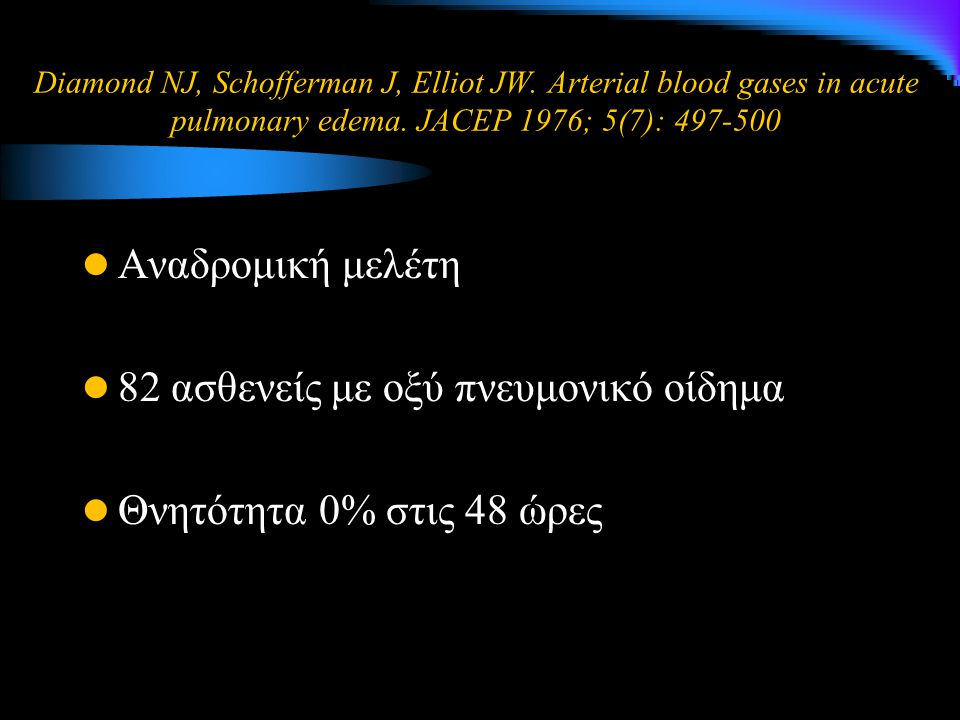 Diamond NJ, Schofferman J, Elliot JW.Arterial blood gases in acute pulmonary edema.