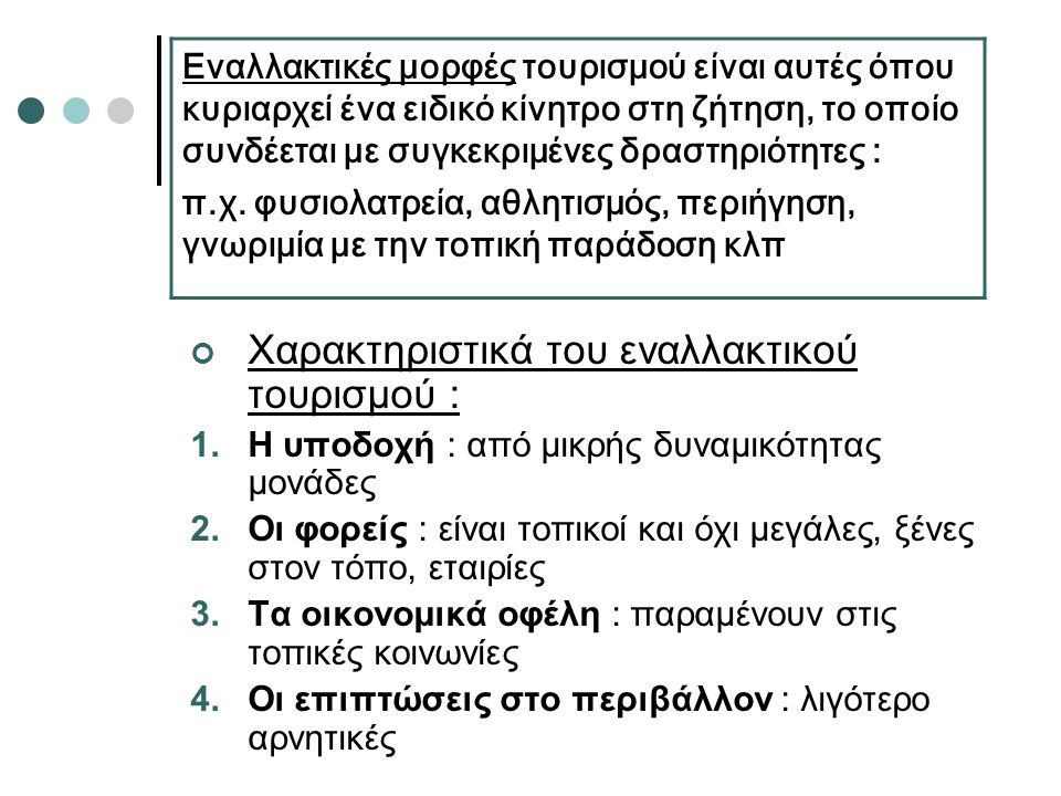 ΜΟΡΦΕΣ ΕΝΑΛΛΑΚΤΙΚΟΥ ΤΟΥΡΙΣΜΟΥ 1.Επαγγελματικός 2.Θρησκευτικός 3.Τουρισμός υγείας 4.Θεραπευτικός – Ιαματικός 5.Εκπαιδευτικός 6.Χειμερινός 7.Ορεινός 8.Αθλητικός 9.Πολιτιστικός 10.Οικολογικός 11.Τουρισμός στο αγρόκτημα