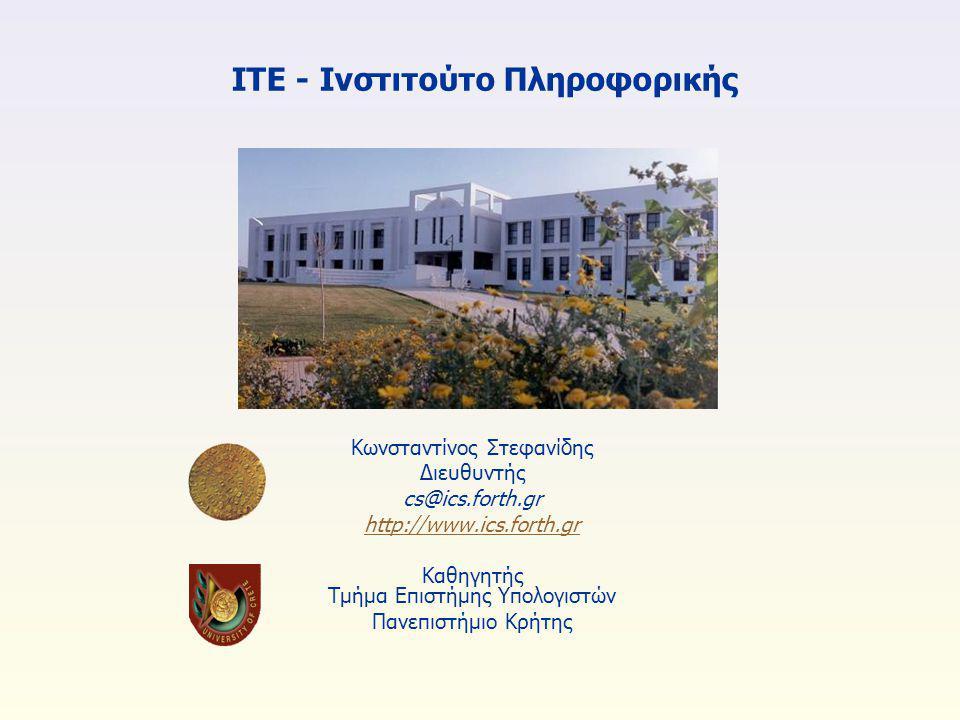 ΙΤΕ - Ινστιτούτο Πληροφορικής Κωνσταντίνος Στεφανίδης Διευθυντής cs@ics.forth.gr http://www.ics.forth.gr Καθηγητής Τμήμα Επιστήμης Υπολογιστών Πανεπισ