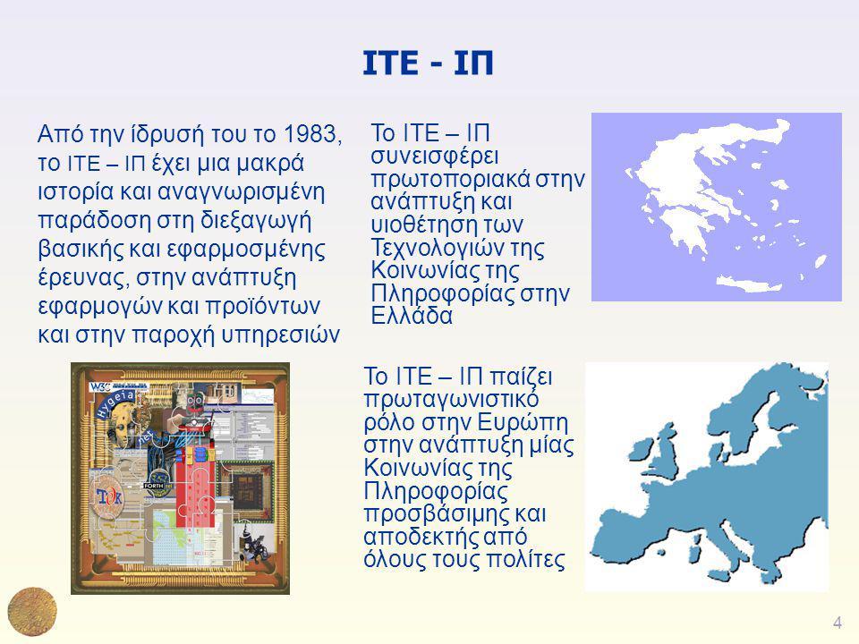 4 ΙΤΕ - ΙΠ Από την ίδρυσή του το 1983, το ΙΤΕ – ΙΠ έχει μια μακρά ιστορία και αναγνωρισμένη παράδοση στη διεξαγωγή βασικής και εφαρμοσμένης έρευνας, σ