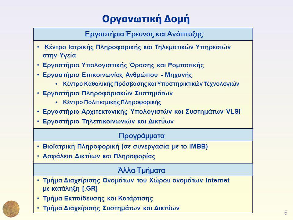 6 Πολιτισμική Πληροφορική (1/2) Το Κέντρο Πολιτισμικής Πληροφορικής, το αρχαιότερο στην Ελλάδα, λειτουργεί στα πλαίσια του Εργαστηρίου Πληροφοριακών Συστημάτων Κύριες δραστηριότητες Ανάλυση, σχεδίαση και ανάπτυξη πληροφοριακών συστημάτων για μουσεία και μνημεία Μοντέλα και διεθνή πρότυπα για πολιτισμικά δεδομένα: CIDOC/CRM Συστήματα θησαυρών και όρων Διεπιστημονική προσέγγιση στο κύκλο ζωής της πολιτισμικής πληροφορίας και τεκμηρίωσης