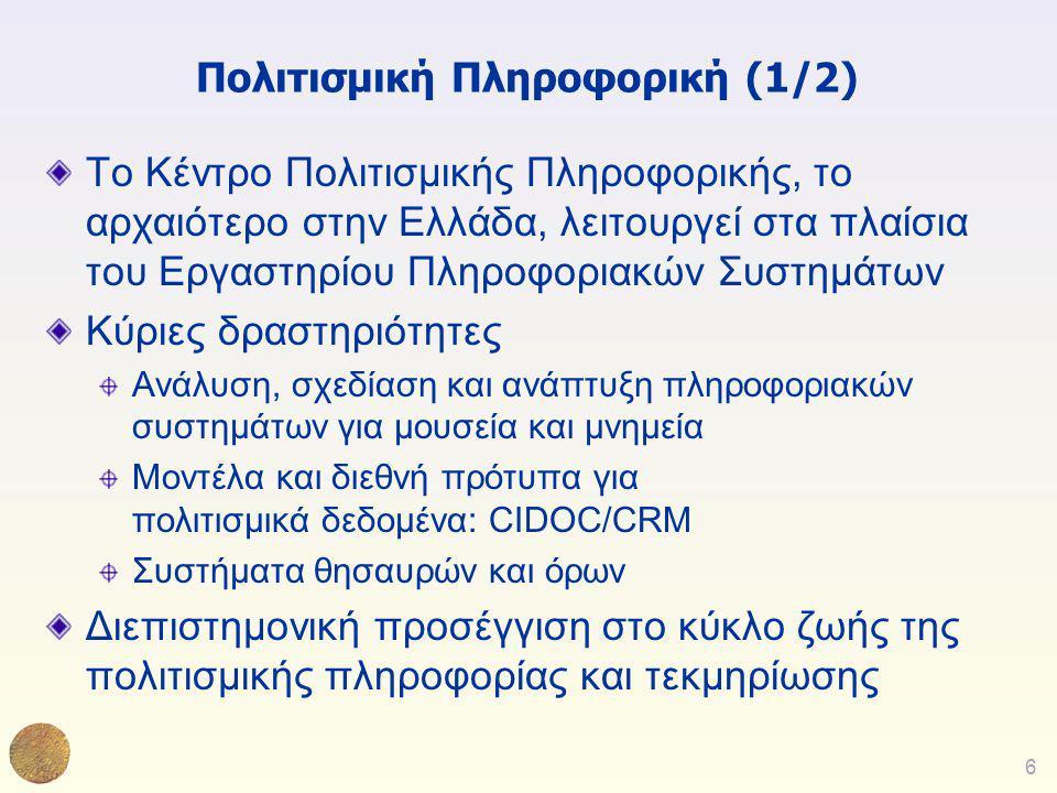 6 Πολιτισμική Πληροφορική (1/2) Το Κέντρο Πολιτισμικής Πληροφορικής, το αρχαιότερο στην Ελλάδα, λειτουργεί στα πλαίσια του Εργαστηρίου Πληροφοριακών Σ