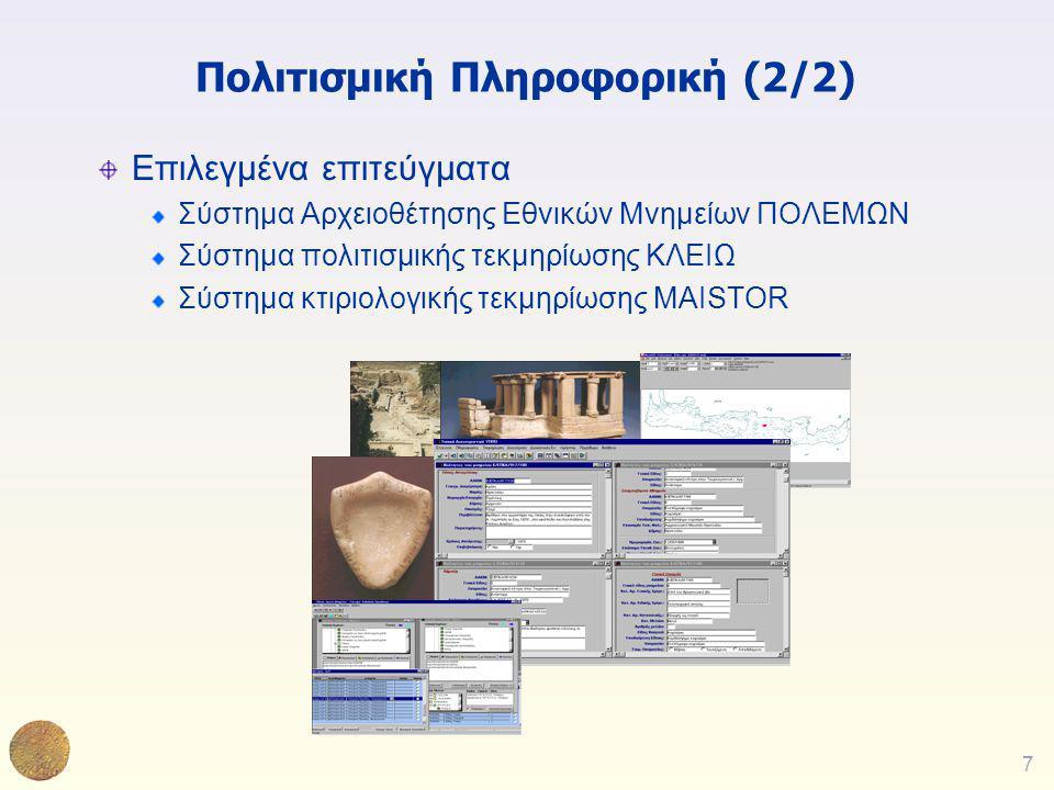 7 Πολιτισμική Πληροφορική (2/2) Επιλεγμένα επιτεύγματα Σύστημα Αρχειοθέτησης Εθνικών Μνημείων ΠΟΛΕΜΩΝ Σύστημα πολιτισμικής τεκμηρίωσης ΚΛΕΙΩ Σύστημα κ