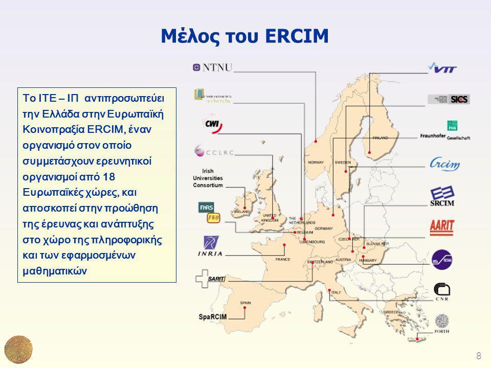 8 Το ΙΤΕ – ΙΠ αντιπροσωπεύει την Ελλάδα στην Ευρωπαϊκή Κοινοπραξία ERCIM, έναν οργανισμό στον οποίο συμμετάσχουν ερευνητικοί οργανισμοί από 18 Ευρωπαϊ