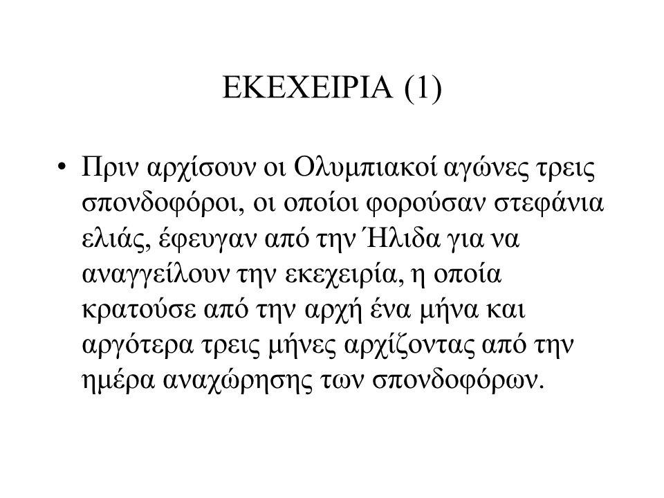 ΕΚΕΧΕΙΡΙΑ (2) Κατά τη διάρκεια της ιερής εκεχειρίας, όλοι οι αθλητές και οι θεατές μπορούσαν να πάνε ανενόχλητοι στην Ολυμπία.