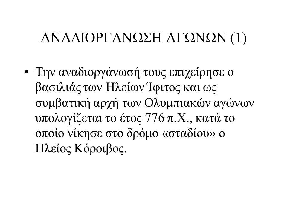 ΑΝΑΔΙΟΡΓΑΝΩΣΗ ΑΓΩΝΩΝ (2) Τότε επιτεύχθη συμφωνία μεταξύ τριών βασιλέων της Πελοποννήσου, του Ιφίτου των Ηλείων, του Κλεισθένη των Πισατών και του Λυκούργου της Σπάρτης, οι οποίοι αποφάσισαν την τέλεση των αγώνων ανά τετραετία και την καθιέρωση της εκεχειρίας η οποία συνετέλεσε κατά πολύ στην ανάπτυξη των αγώνων.