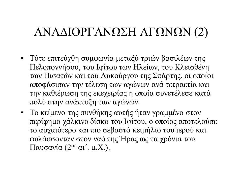 ΕΥΘΥΝΗ ΟΡΓΑΝΩΣΗΣ ΟΛΥΜΠΙΩΝ Την ευθύνη για την οργάνωση των Ολυμπιακών αγώνων είχαν οι Ηλείοι, από τους οποίους τη διεκδικούσαν οι Πισάτες, που κατόρθωσαν να διοργανώσουν μερικές Ολυμπιάδες (αυτές δεν τις αναγνώρισαν οι Ηλείοι και τις ονόμασαν «ανολυμπιάδες»).