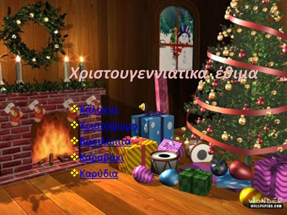 Χριστουγεννιάτικα έθιμα  Κάλαντα Κάλαντα  Χριστόψωμο Χριστόψωμο  Βασιλόπιτα Βασιλόπιτα  Καραβάκι Καραβάκι  Καρύδια Καρύδια