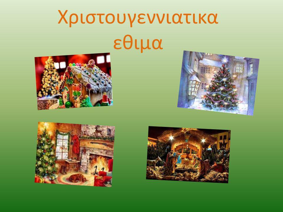 Χριστουγεννιατικα εθιμα