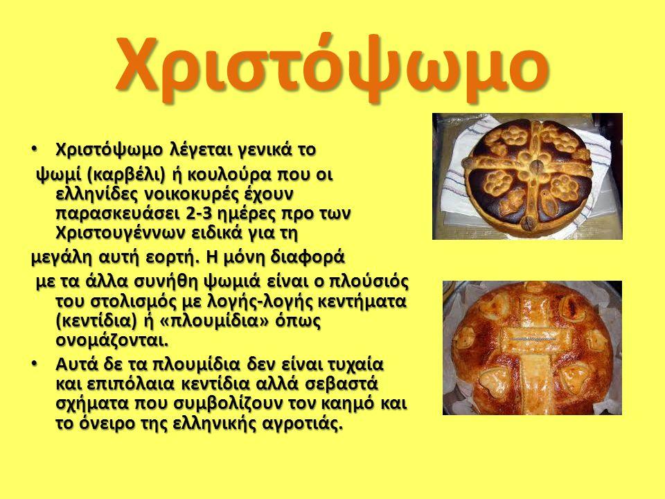 Χριστόψωμο Χριστόψωμο λέγεται γενικά το Χριστόψωμο λέγεται γενικά το ψωμί (καρβέλι) ή κουλούρα που οι ελληνίδες νοικοκυρές έχουν παρασκευάσει 2-3 ημέρες προ των Χριστουγέννων ειδικά για τη ψωμί (καρβέλι) ή κουλούρα που οι ελληνίδες νοικοκυρές έχουν παρασκευάσει 2-3 ημέρες προ των Χριστουγέννων ειδικά για τη μεγάλη αυτή εορτή.