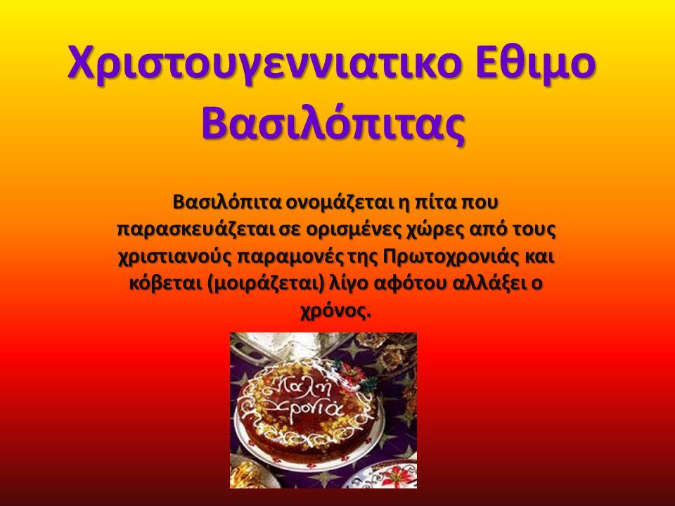 Χριστουγεννιατικο Εθιμο Βασιλόπιτας Βασιλόπιτα ονομάζεται η πίτα που παρασκευάζεται σε ορισμένες χώρες από τους χριστιανούς παραμονές της Πρωτοχρονιάς και κόβεται (μοιράζεται) λίγο αφότου αλλάξει ο χρόνος.