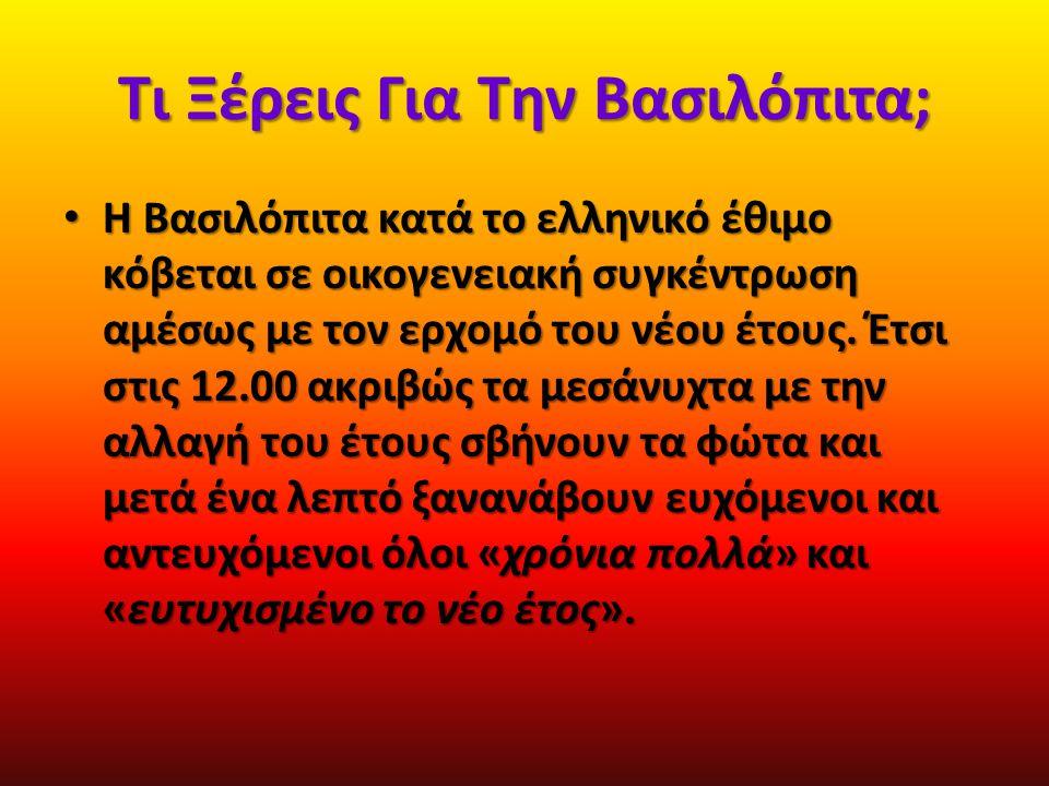 Τι Ξέρεις Για Την Βασιλόπιτα; Η Βασιλόπιτα κατά το ελληνικό έθιμο κόβεται σε οικογενειακή συγκέντρωση αμέσως με τον ερχομό του νέου έτους.