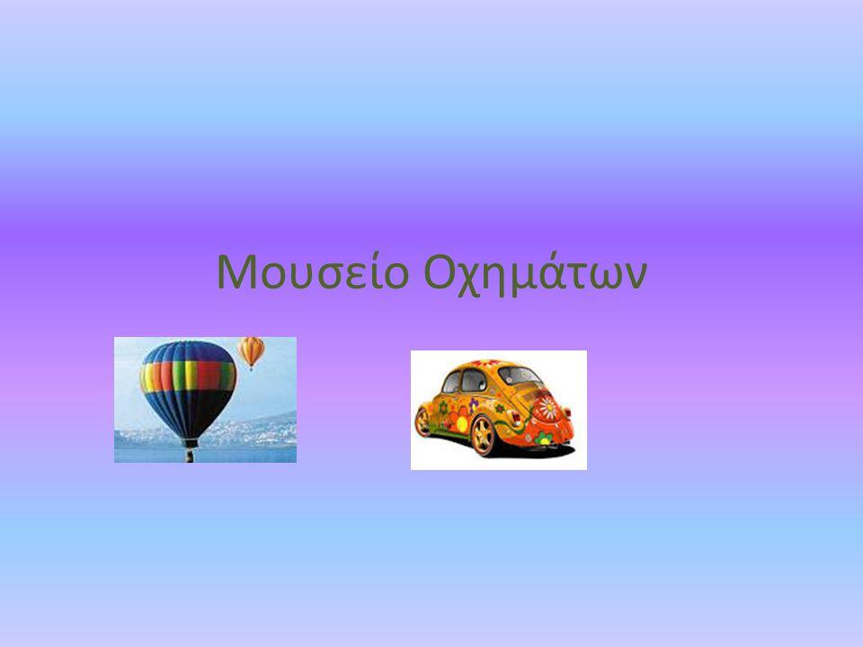 Τρόποι μετάβασης από Κύπρο προς Μουσείο Αθήνας Αεροδρόμιο Πλοίο Αερόστατο Τζετ Ελικόπτερο