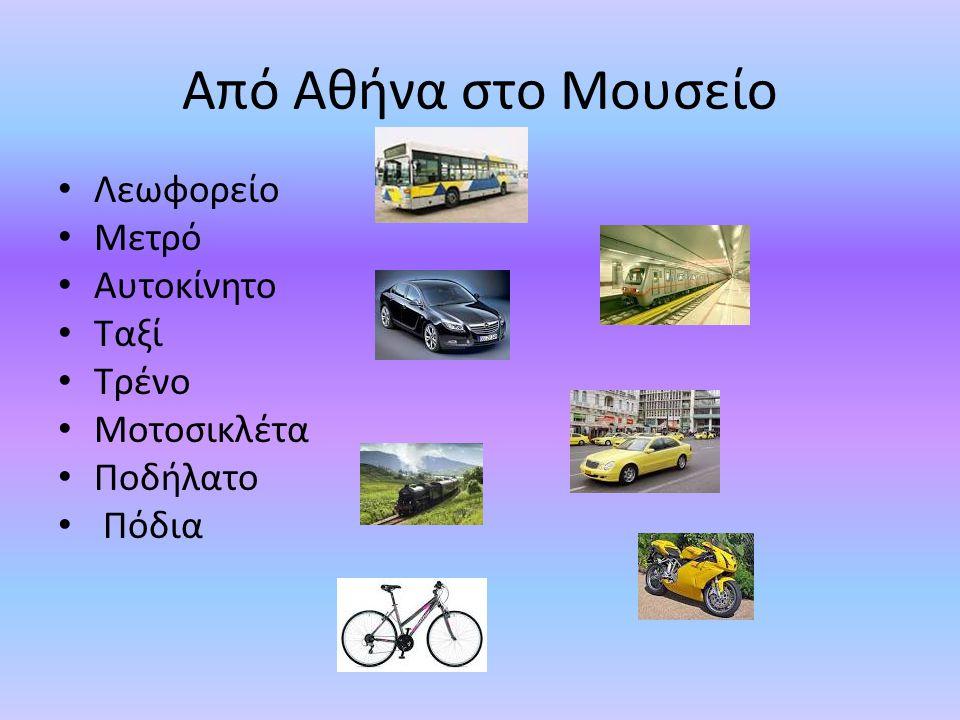 Από Αθήνα στο Μουσείο Λεωφορείο Μετρό Αυτοκίνητο Ταξί Τρένο Μοτοσικλέτα Ποδήλατο Πόδια