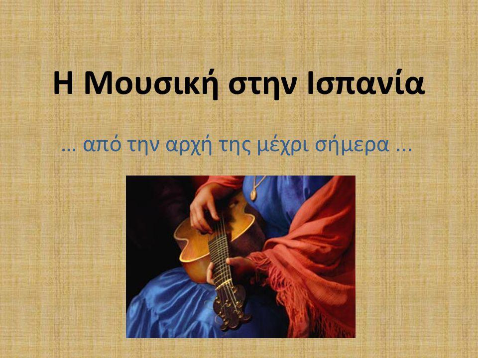 Αναγέννηση – Μπαρόκ Η οργανική μουσική αναπτύχθηκε, κυρίως με την επίδραση των Αράβων και την ανάπτυξη της ισπανικής κιθάρας Ανάπτυξη του πολυφωνικού τραγουδιού και μουσικής.